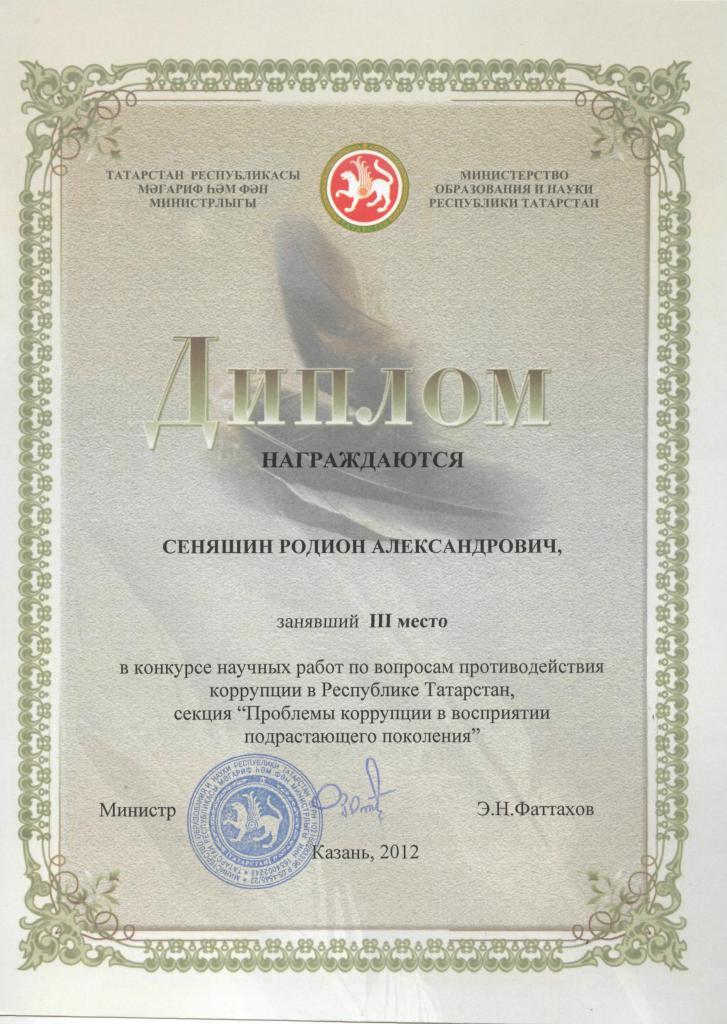 Diplom14.jpg