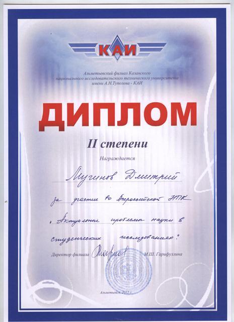 Diplom10.jpg