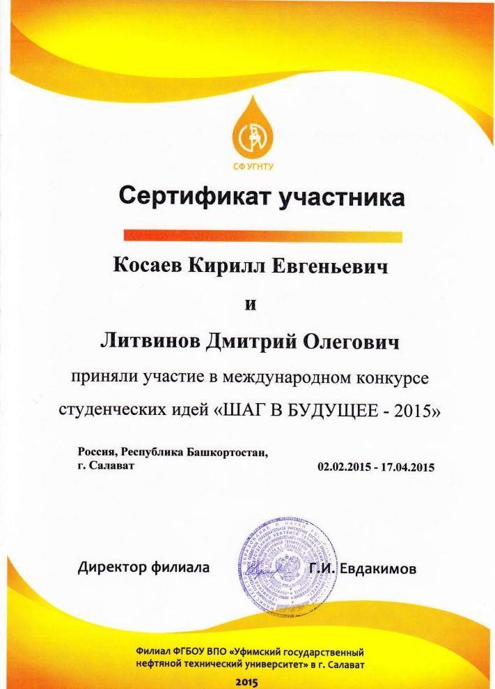 Косаев Литвинов.jpg