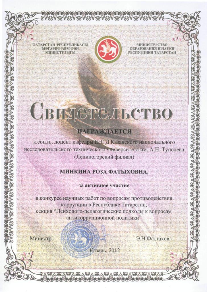 Diplom13.jpg