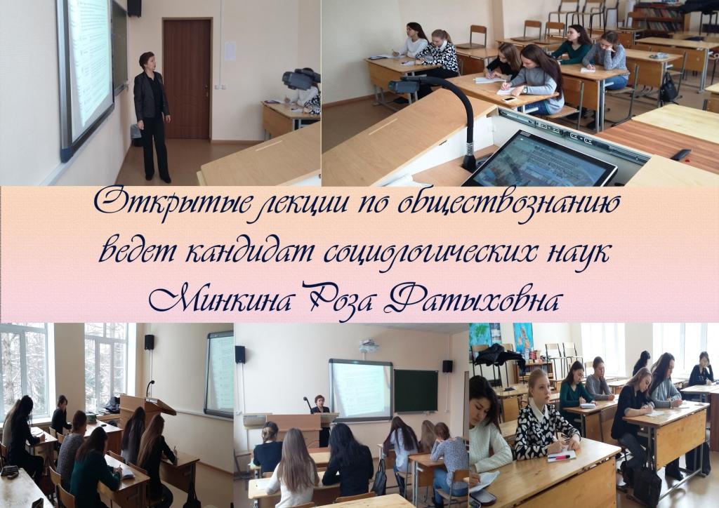Открытые лекции