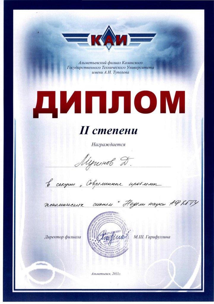 Diplom12.jpg.jpg