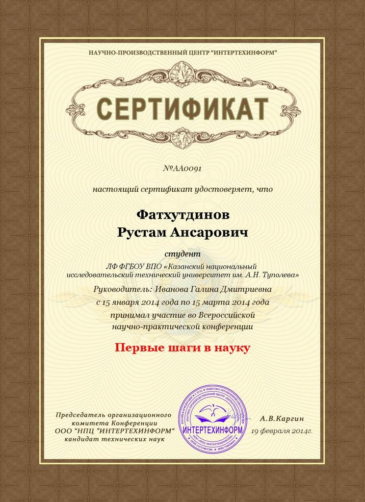 Фатхутдинов.jpg