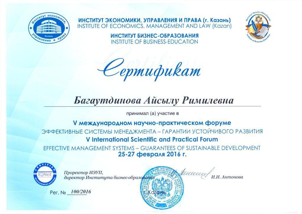 Багаутдинова.jpg