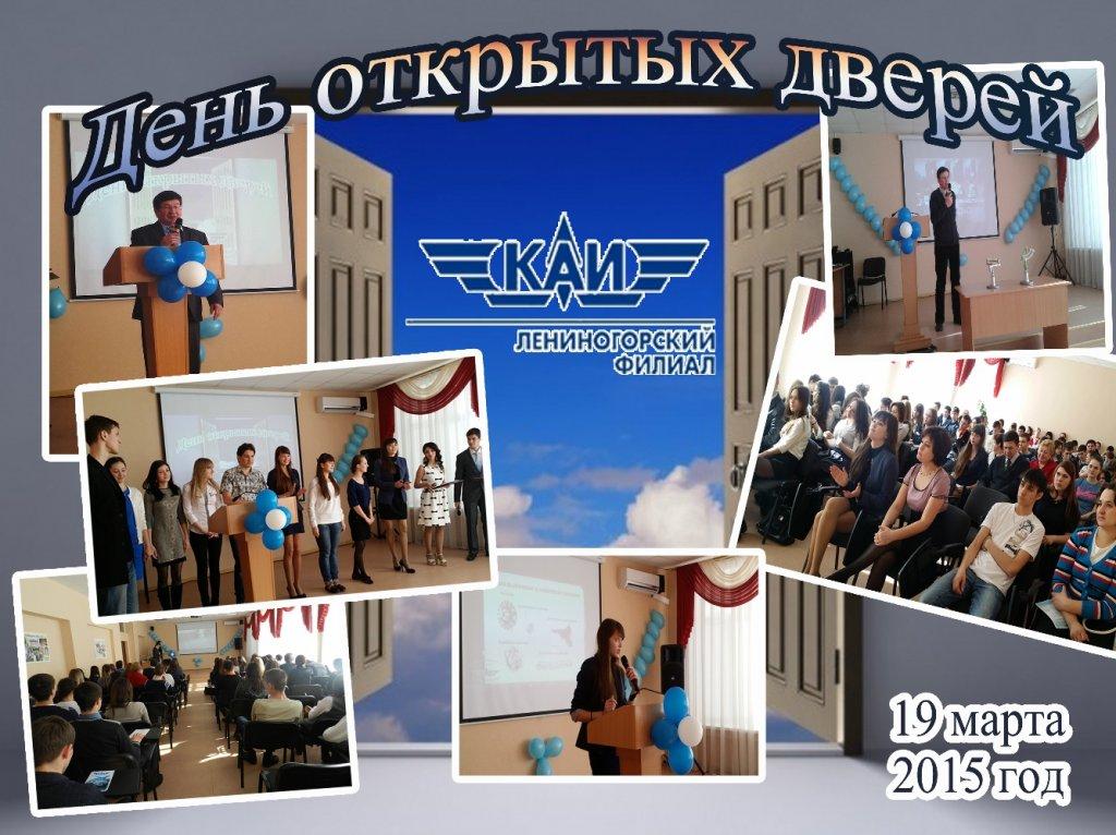 День открытых дверей 2015