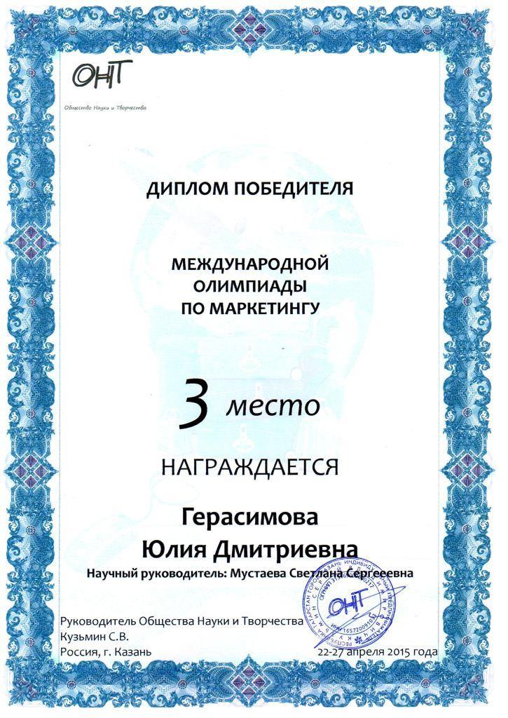 Герасимова.jpg