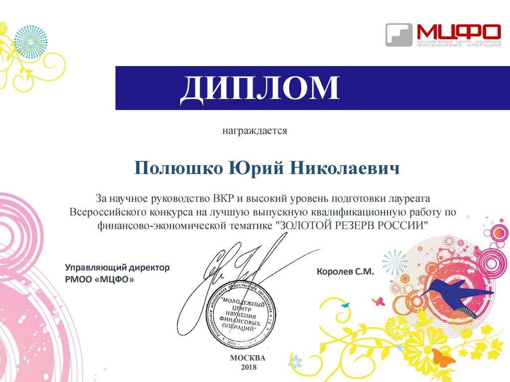 Polyushko.jpg.jpg